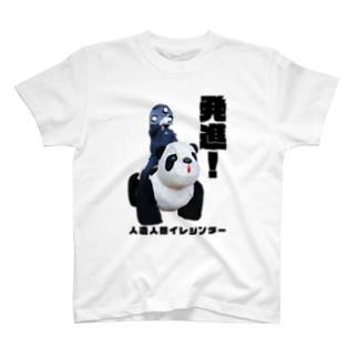 イレシンダー&パンダ T-shirts