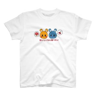 おいしいもん食べたい T-shirts