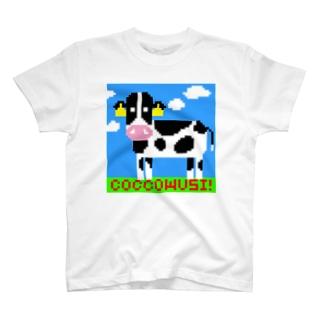 放牧こっこうしくん T-shirts