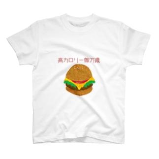 高カロリー飯万歳《ハンバーガー》 T-shirts