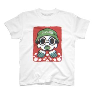 コロナ対策!ごしごし同盟!№2 T-shirts