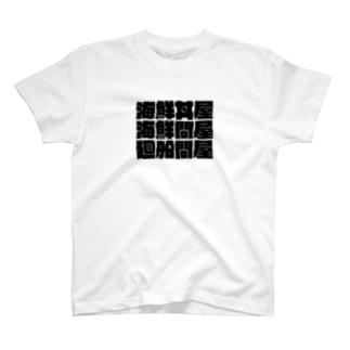 海鮮丼屋海鮮問屋廻船問屋 T-shirts