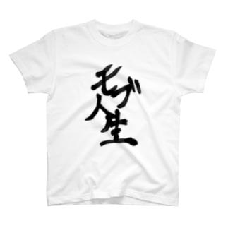 モブ人生 T-shirts