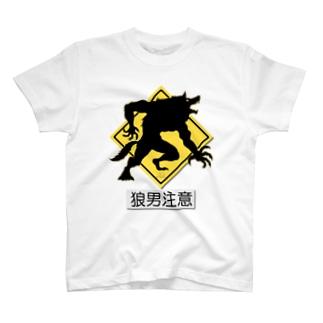 七海ルシアのドラゴンショップの狼男注意!標識風デザインアート T-shirts