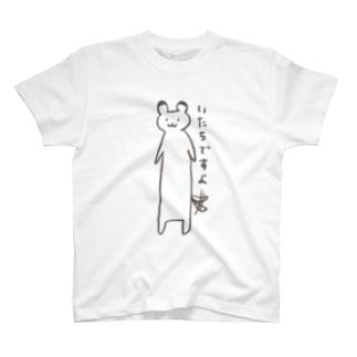 いたちですよ T-Shirt