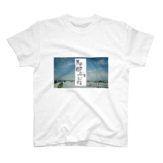 映画「俺は前世に恋をする」オリジナル・ロゴ T-shirts