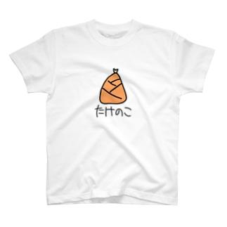 にャーさんのたけのこ T-shirts