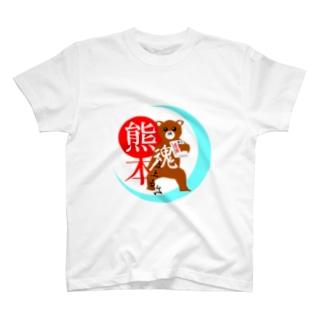 震災復興祈ります。 T-shirts