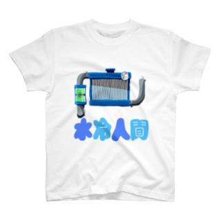 水冷人間 ラジエーター tしゃつ2 T-shirts