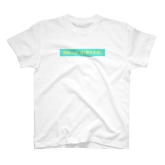 フェイクパンク T-shirts