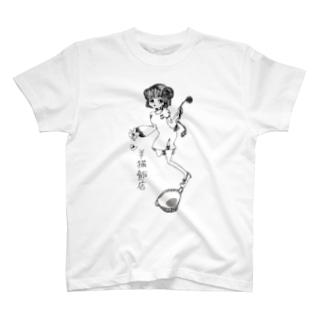 羊猫飯店 T-shirts