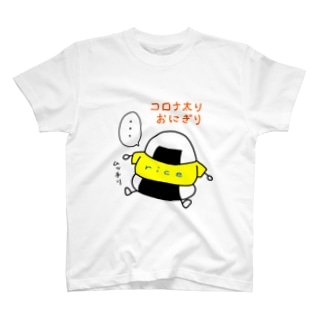 コロナ太りおにぎり T-shirts