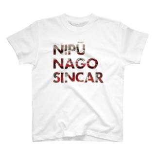 ナイプー沖縄の名護シンカー T-shirts