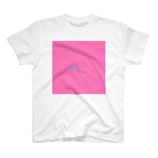 求愛。 T-shirts