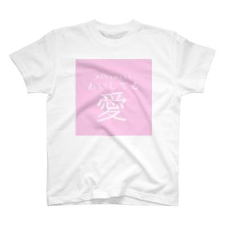 最愛。 T-shirts