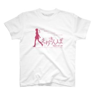 えりさんぽ T-shirts