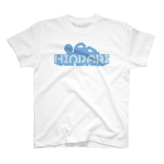ひんだりぃ(凄く怠い・面倒臭い) T-shirts