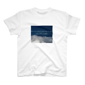 闇属性であろうと正々堂々との闇属性推奨者 T-shirts