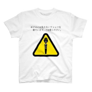 アホには見えないTシャツ T-shirts