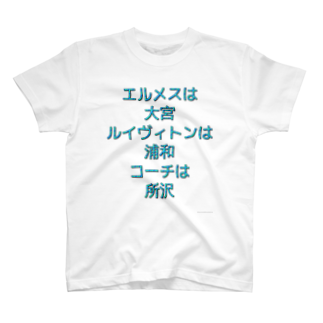 がくの埼玉シティーのポジション T-shirts