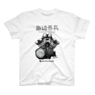 直線番長 T-shirts