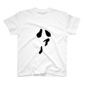 ハァー T-shirts