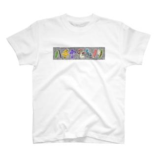 ハチヤモトノリ T-shirts
