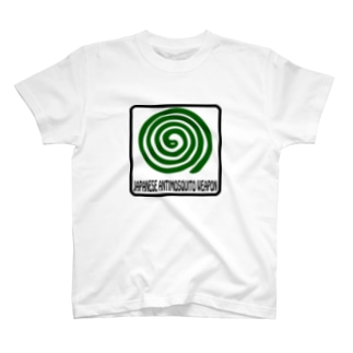 JAPANESE ANTIMOSQUITO WEAPON T-shirts