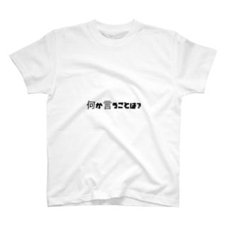 俺/私に一言 T-shirts