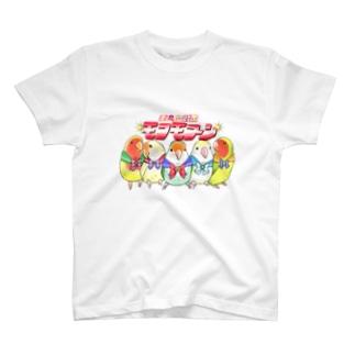 美鳥女戦士モフモフーン(コザクラインコ) T-shirts