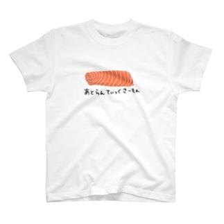 あとらんてぃっくさーもん(切り身) T-shirts