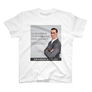 よこやまのダサTショップ の世界の経営者名言シリーズ47 T-shirts