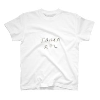ホタルイカ丸干し T-shirts