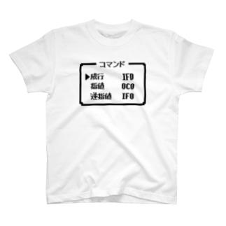ドラクエ風 FX取引注文方法のコマンド トレーダー トレード 外為 黒字黒フォント 黒字の文字なのでカラーは白色がオススメです 黒色だと文字が分かりません 仮想通貨 投資 トレード トレーダー FX 株式 T-shirts