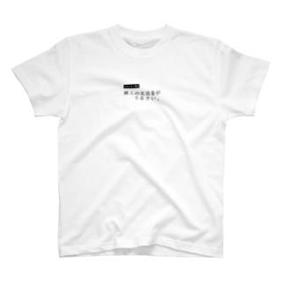 マイナス・ポップ・ドリームの【たすけてくれ。】隣人の生活音がうるさい。 T-shirts
