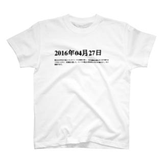 2016年04月27日23時05分 T-shirts