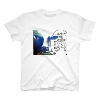 叩いたら T-shirts