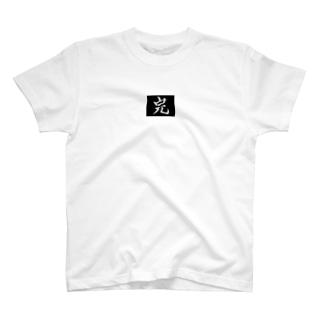 完 T-shirts