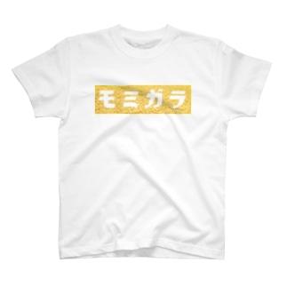 モミガラ 文字 T-shirts