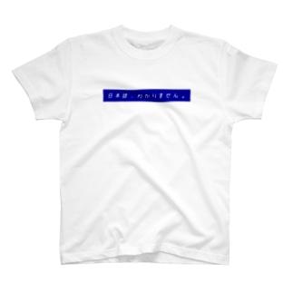 chichi1123のI can not speak Japanese T-shirts