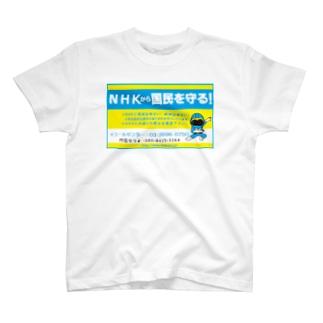 オリジナルNHK撃退シールシリーズ(伊賀市Ver. ) T-shirts