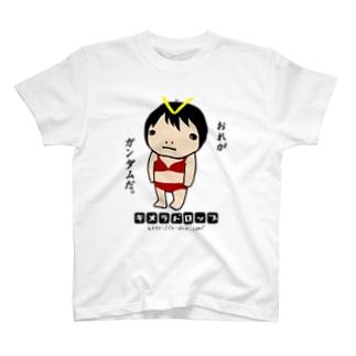 おれがガンダムだ。 T-shirts