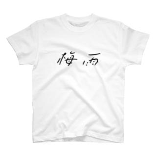 梅雨Tシャツ T-shirts