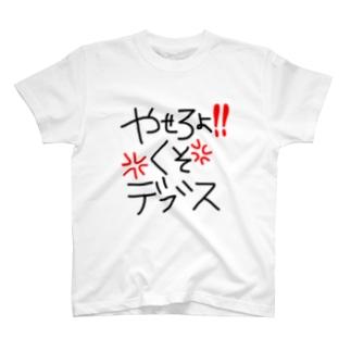 miuchaaaaaaaan T-shirts