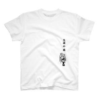 失意の底 T-shirts