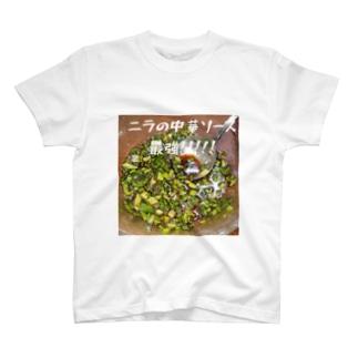 ニラの中華ソース最強Tシャツ T-shirts