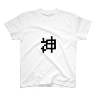 八百万の神 T-shirts