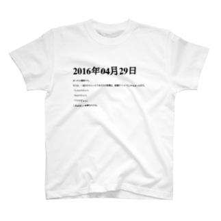 2016年04月29日00時18分 T-shirts
