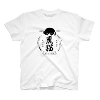 黒猫銘酒 T-shirts