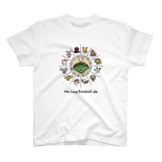 「野球が大好きだ」 T-shirts